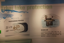 Géoparc mondial UNESCO Dali-Cangshan, centre d'interprétation ©Yves Girault